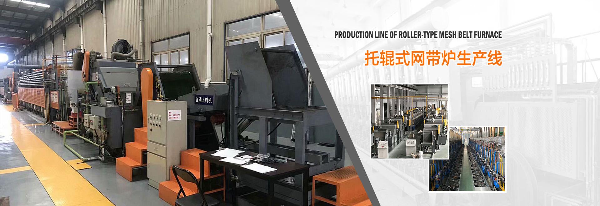 托辊式网带炉生产线