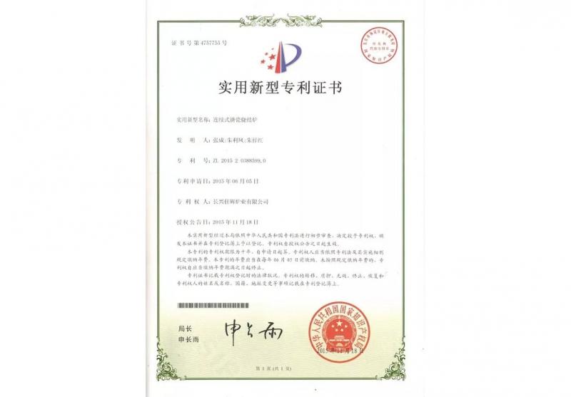 连续式搪瓷烧结炉专利