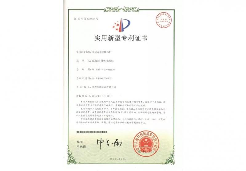 步进式搪瓷烧结炉专利
