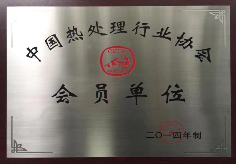 中国热处理行业协会会员单位
